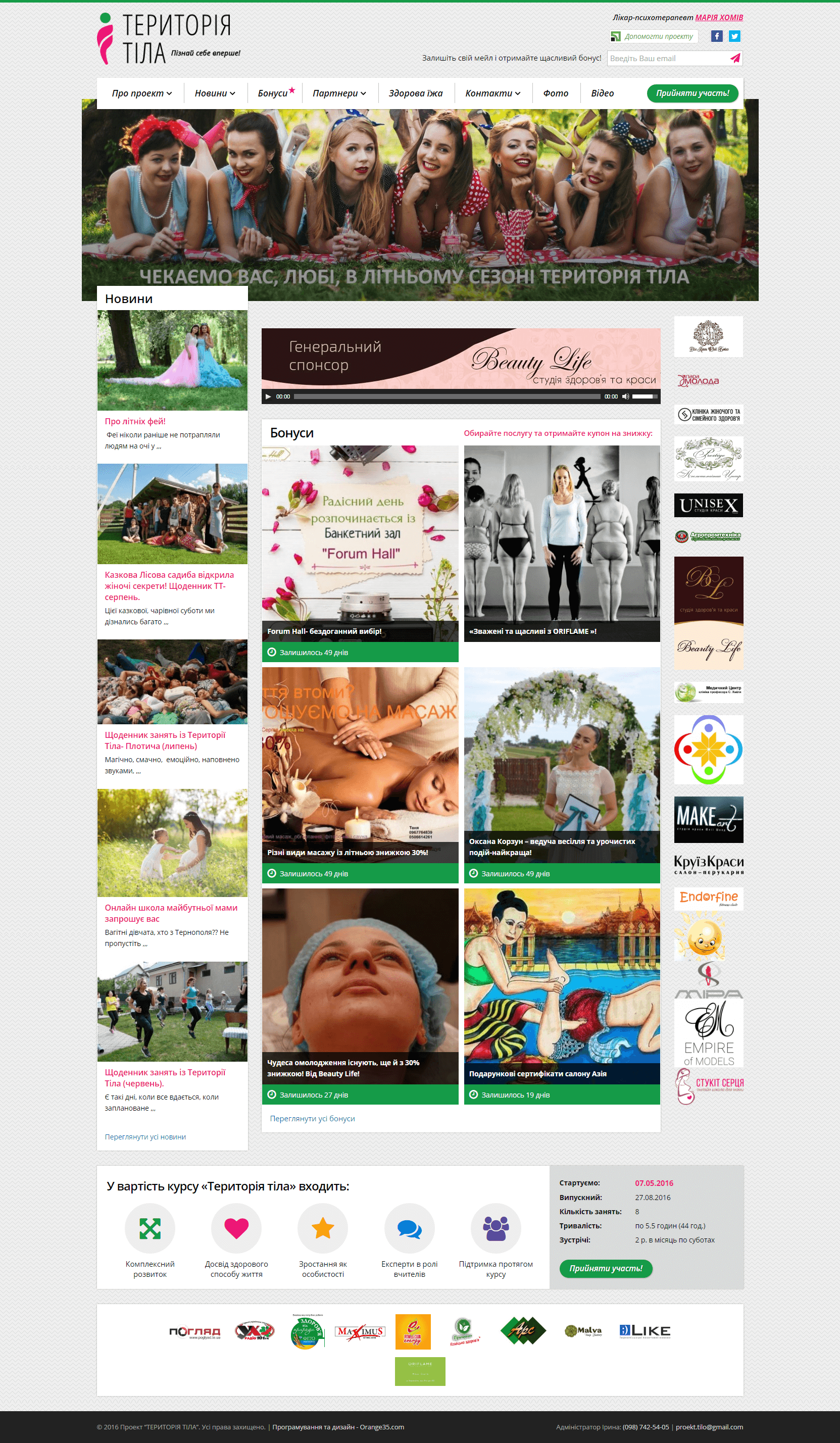Create an Educational Website Similat to Teritoriya Tila